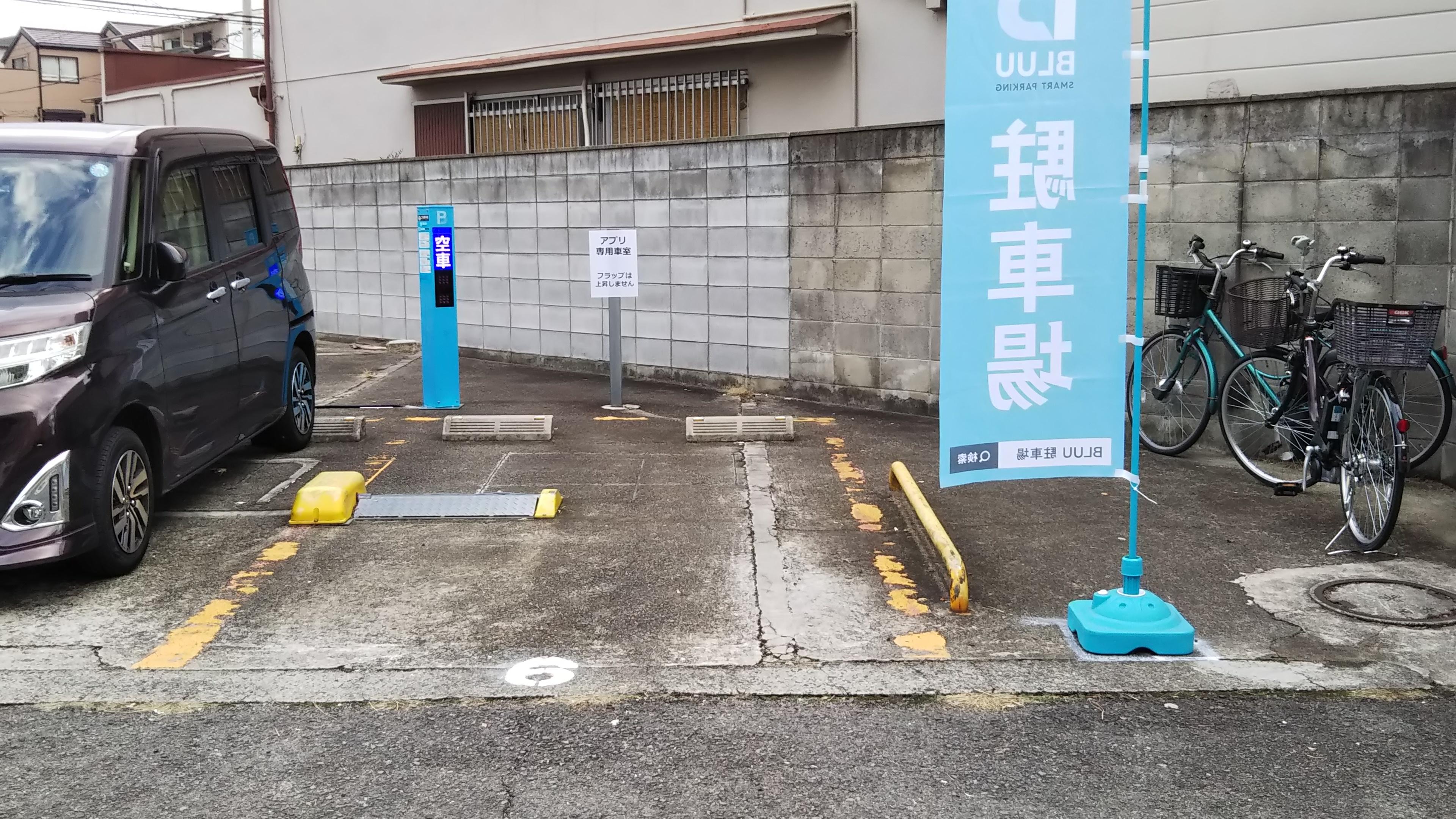 北花田 イオン 駐 車場